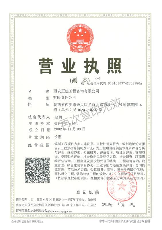 正建西汉姆联赞助商必威必威登录网址公司营业执照