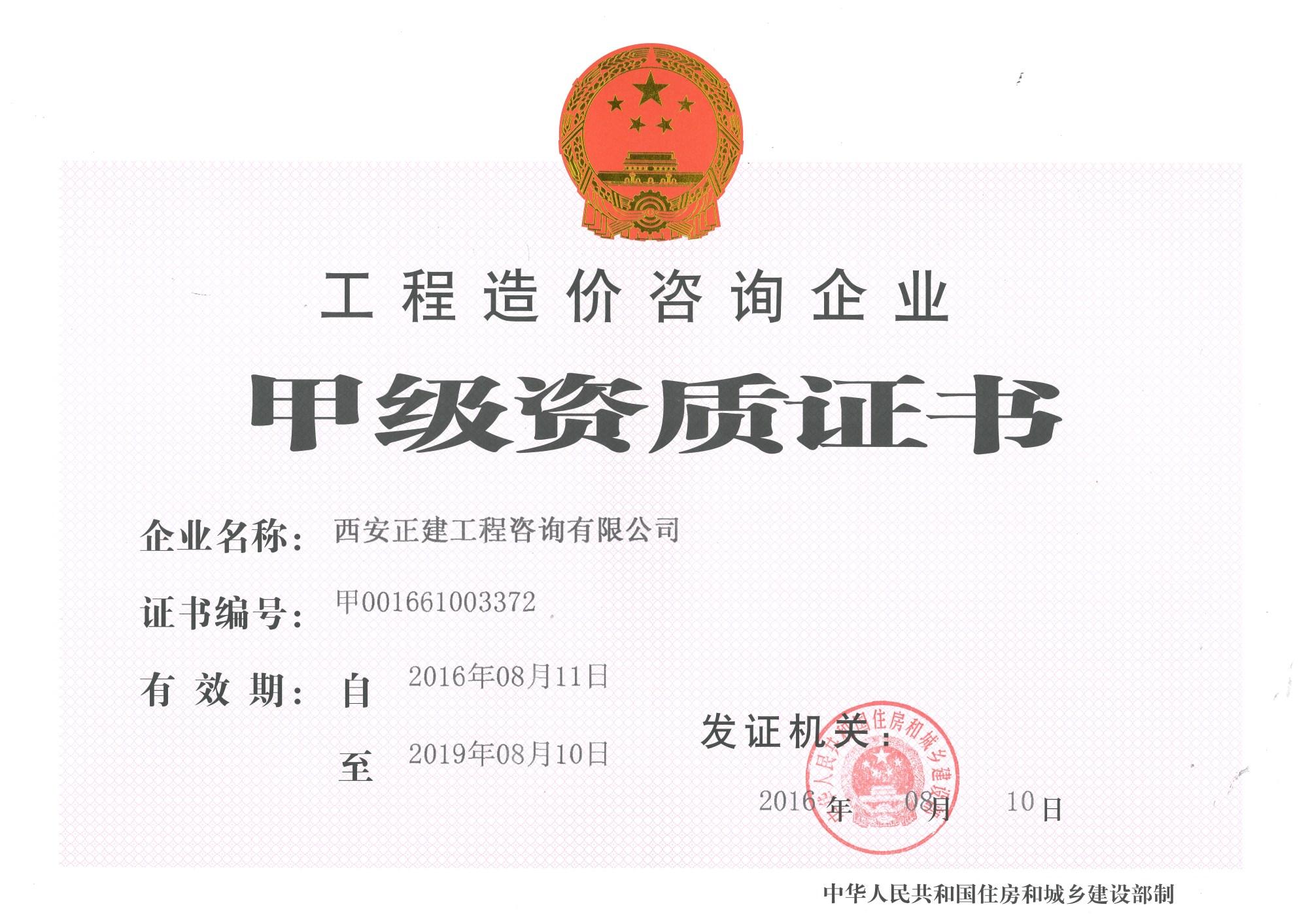 正建西汉姆联赞助商必威造价企业单位资格证书