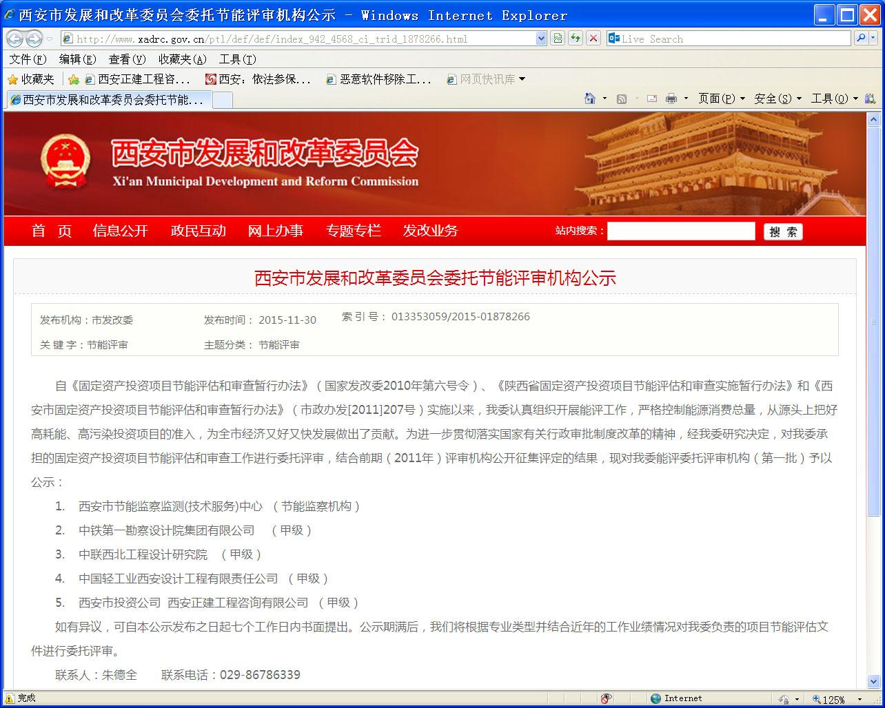 正建西汉姆联赞助商必威必威登录网址节能评审资质