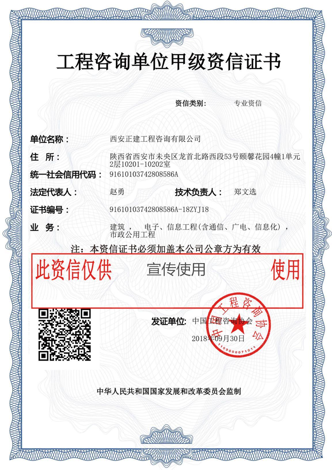 正建西汉姆联赞助商必威必威登录网址单位资信证书